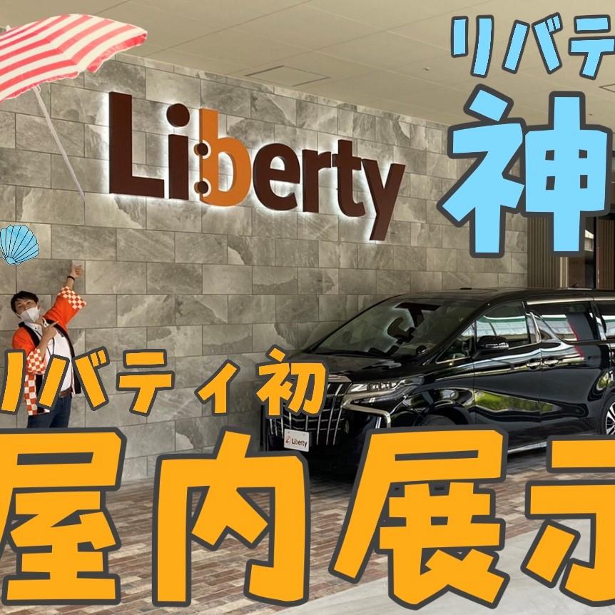 神戸店グランドオープン前紹介!!YouTubeにて店内動画公開してます!!