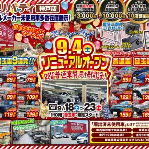 9/18~フェア開催します!!神戸市で届出済未使用車・中古車お探しの方はリバティ神戸店まで!!