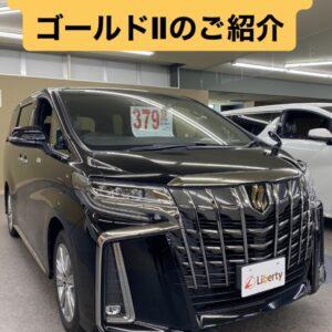 トヨタアルファードSタイプゴールドⅡのご紹介!!神戸でアルファードをお探しの方はリバティ神戸店まで