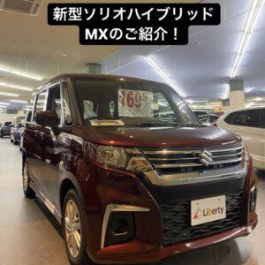 新型ソリオハイブリッドMXのご紹介!!神戸市でソリオをお探しの方はリバティ神戸店まで