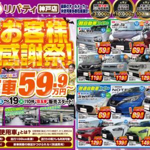 10/16 10:00~お客様大感謝祭開催します!!神戸市で届出済未使用車・中古車をお探しの方はリバティ神戸店まで